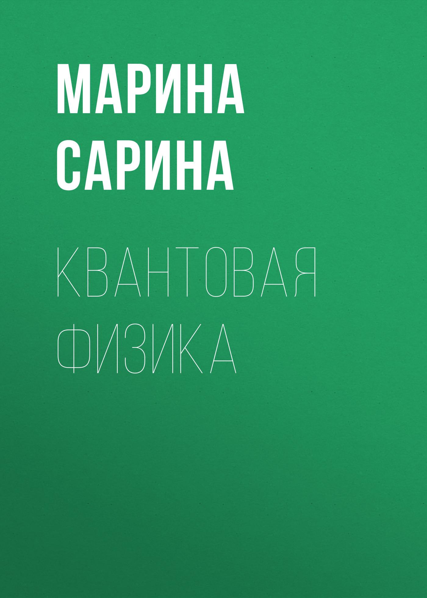 М. П. Сарина Квантовая физика