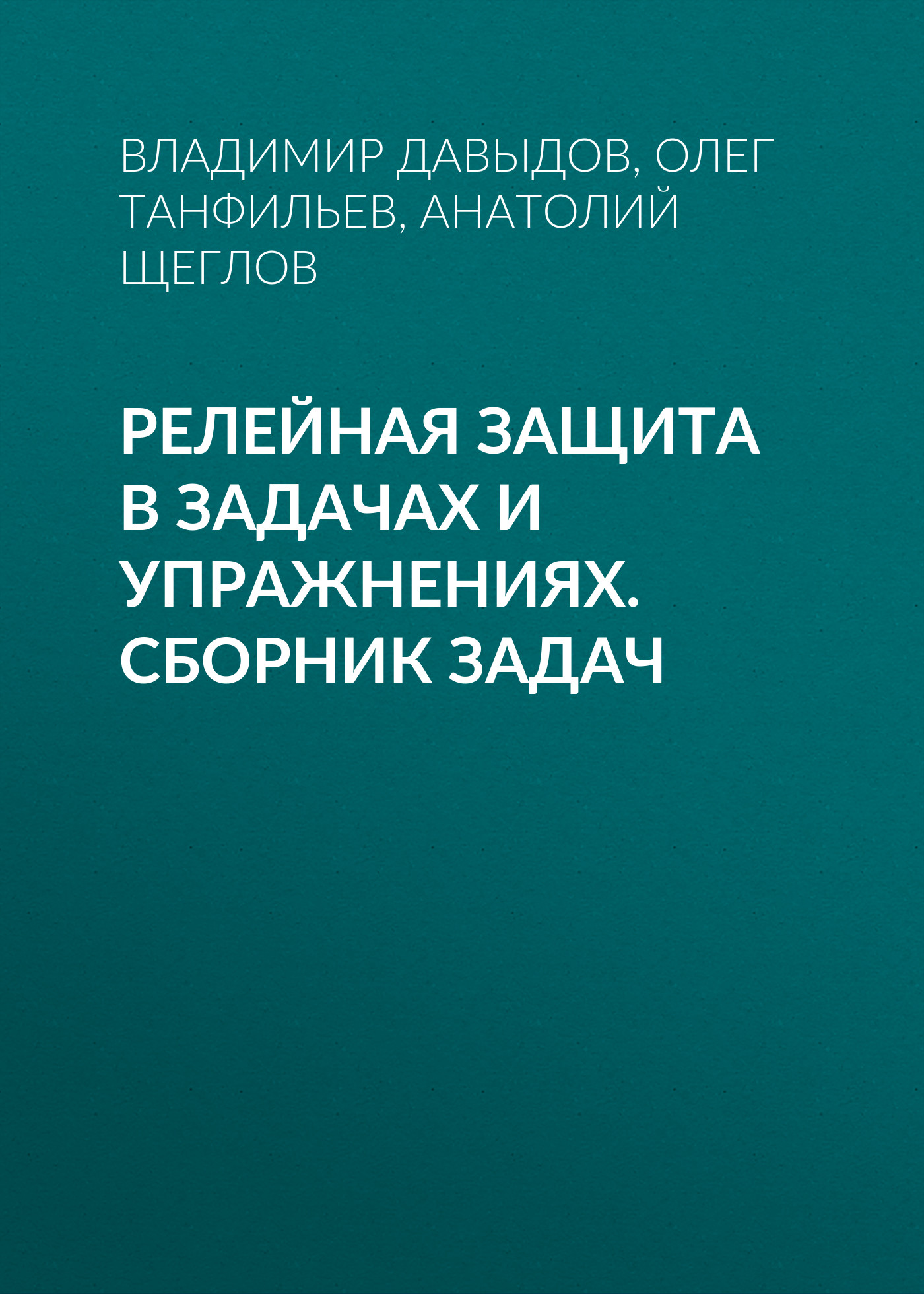 Анатолий Щеглов Релейная защита в задачах и упражнениях. Сборник задач анатолий гончар черновая работа