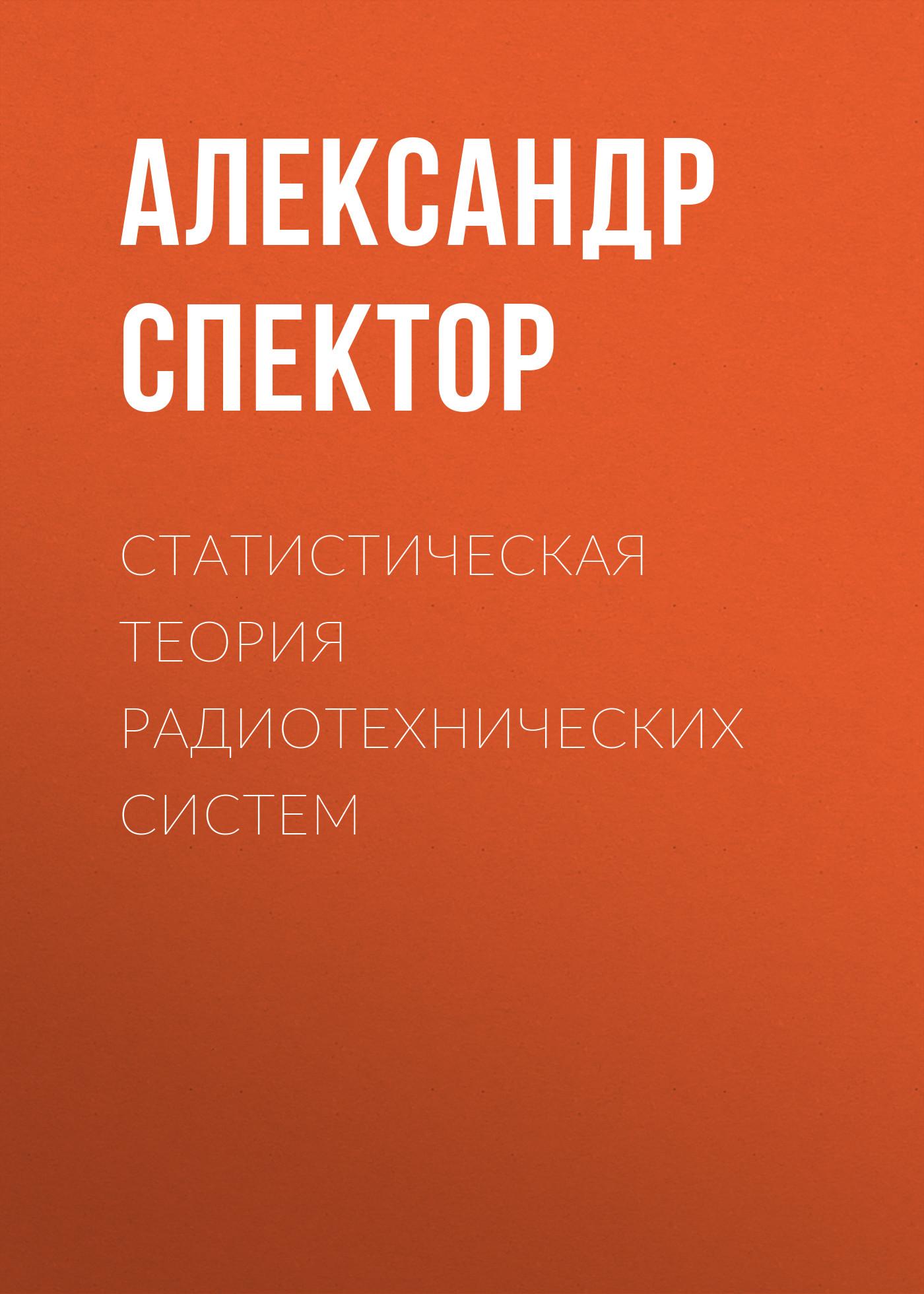 Александр Спектор Статистическая теория радиотехнических систем