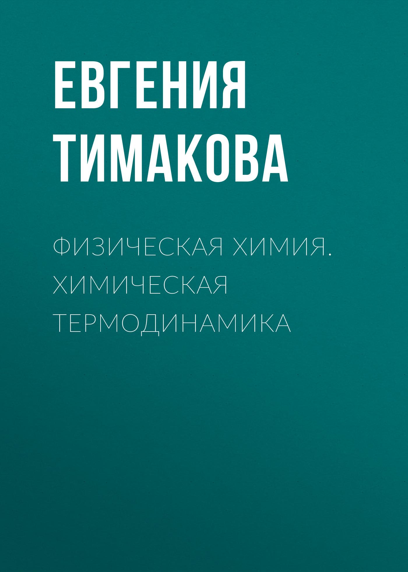 Е. В. Тимакова Физическая химия. Химическая термодинамика