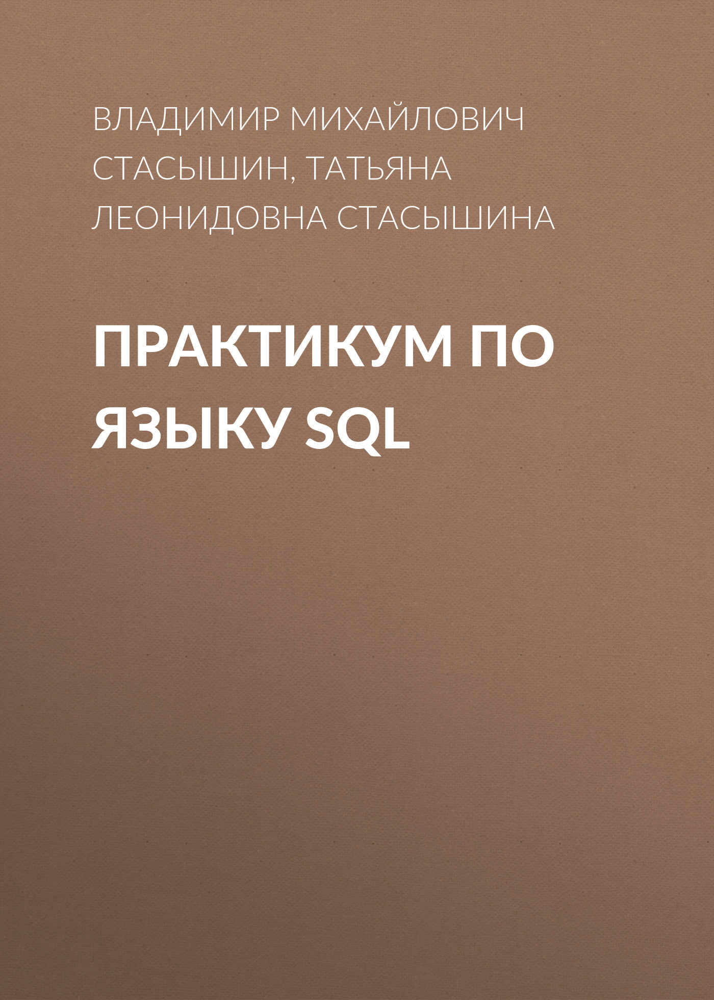 Татьяна Леонидовна Стасышина Практикум по языку SQL татьяна леонидовна стасышина практикум по языку sql