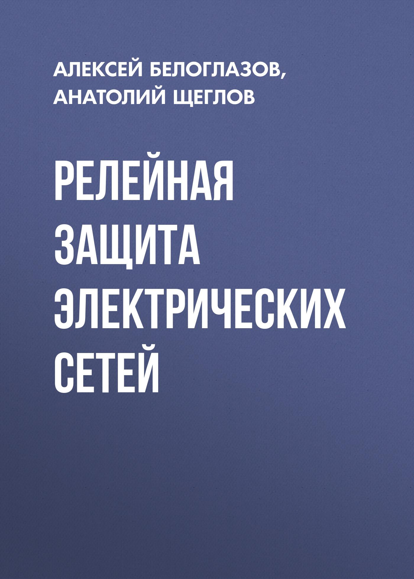 Анатолий Щеглов Релейная защита электрических сетей цена