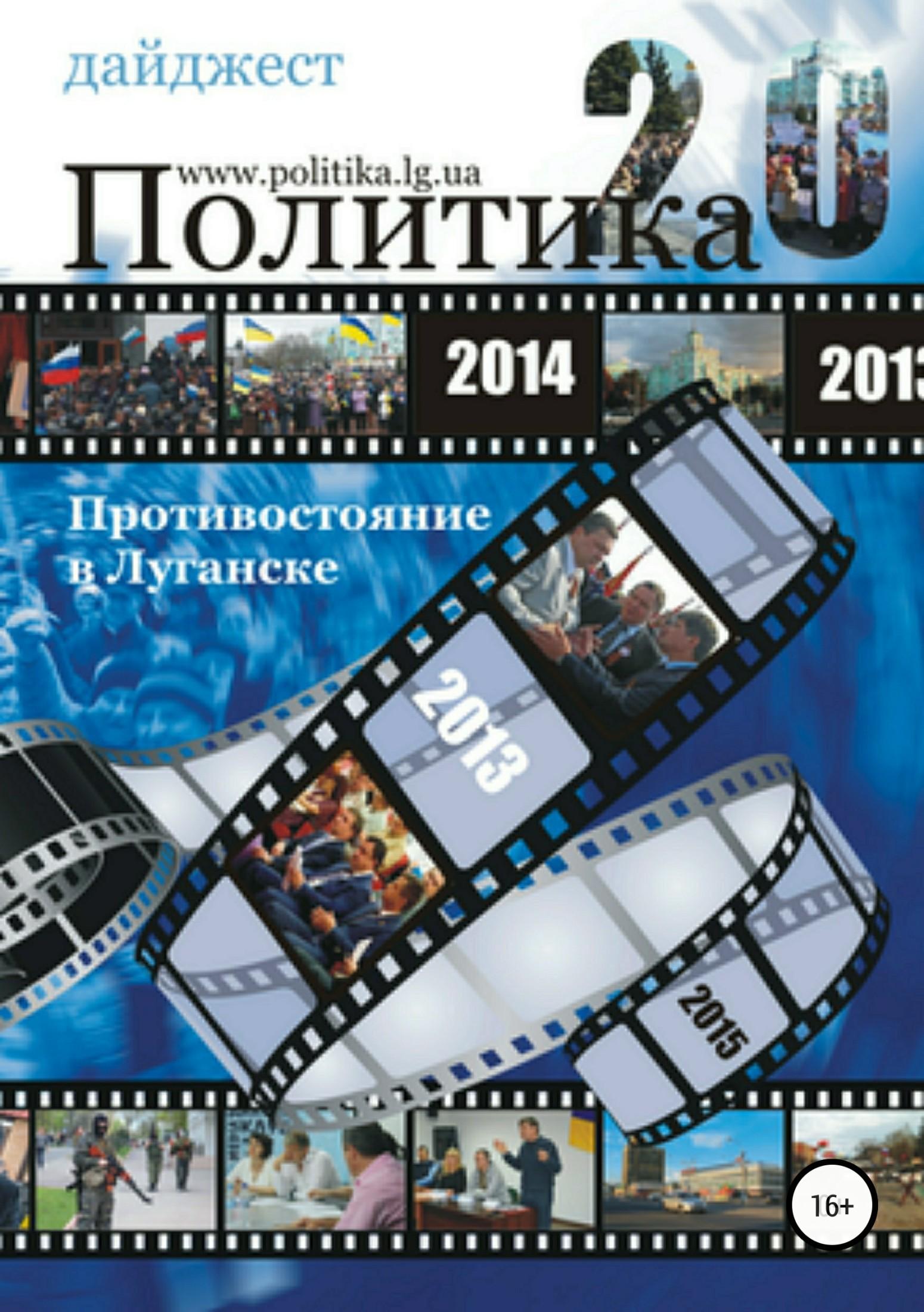 Саша Потёмкина Противостояние в Луганске – 2014. Дайджест