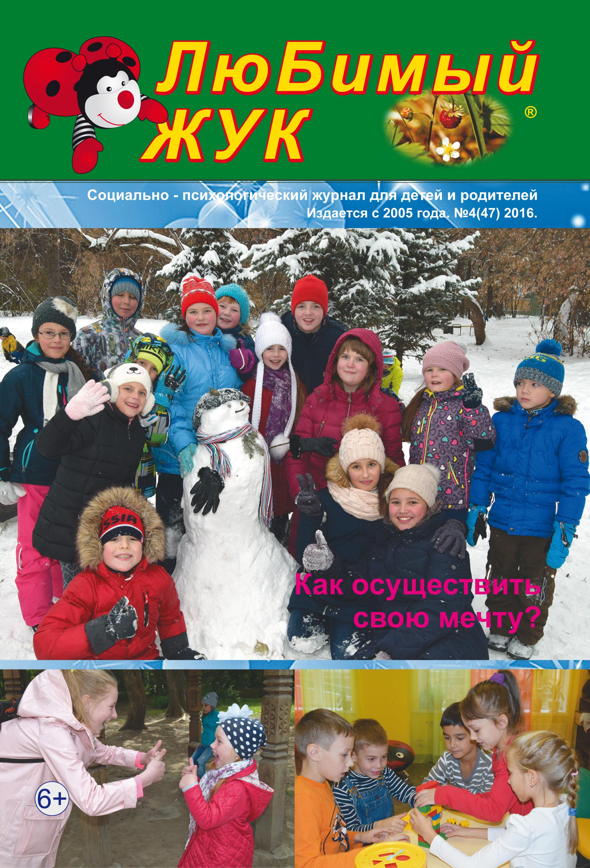 Отсутствует ЛюБимый Жук, №4 (47) 2016 отсутствует любимый жук 1 44 2016