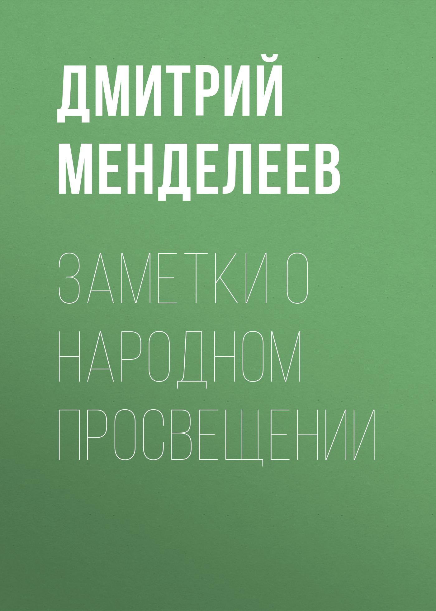 Дмитрий Менделеев Заметки о народном просвещении викнер т типология мужчин или почему я мучаюсь именно с этим типом