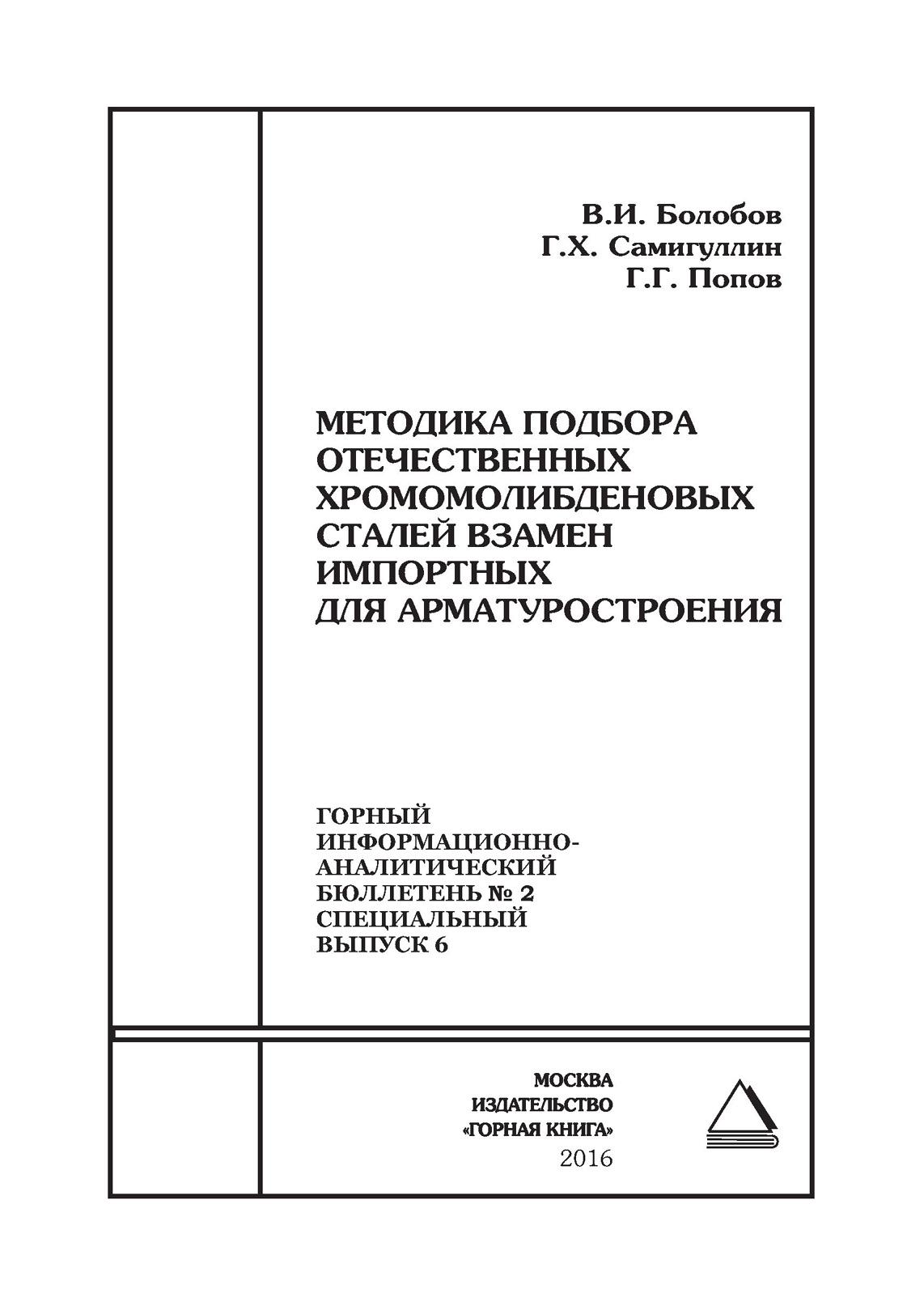 В. И. Болобов Методика подбора отечественных хромомолибденовых сталей взамен импортных для арматуростроения