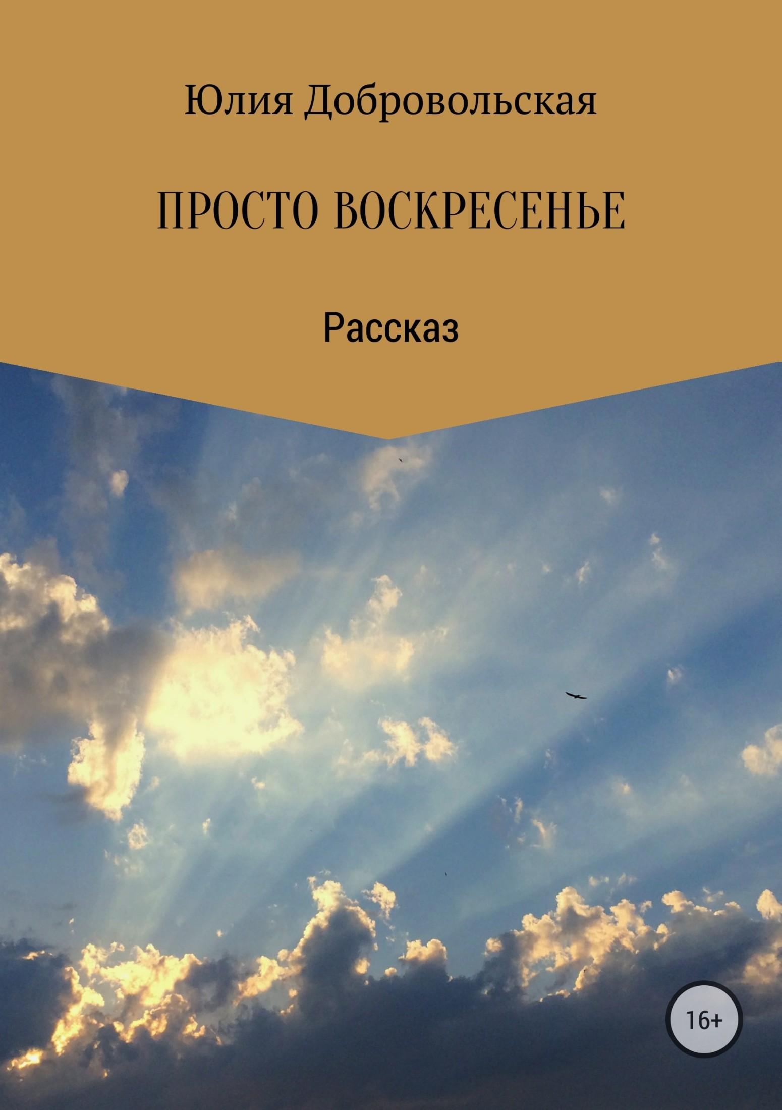 Юлия Добровольская Просто воскресенье цена