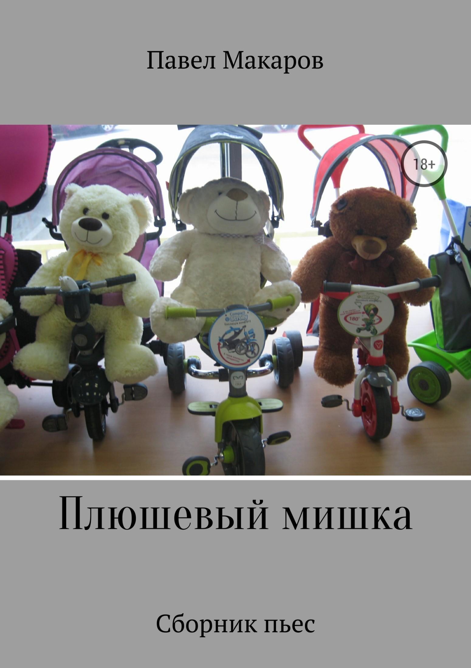 Фото - Павел Макаров Плюшевый мишка. Сборник пьес павел улитин макаров чешет затылок