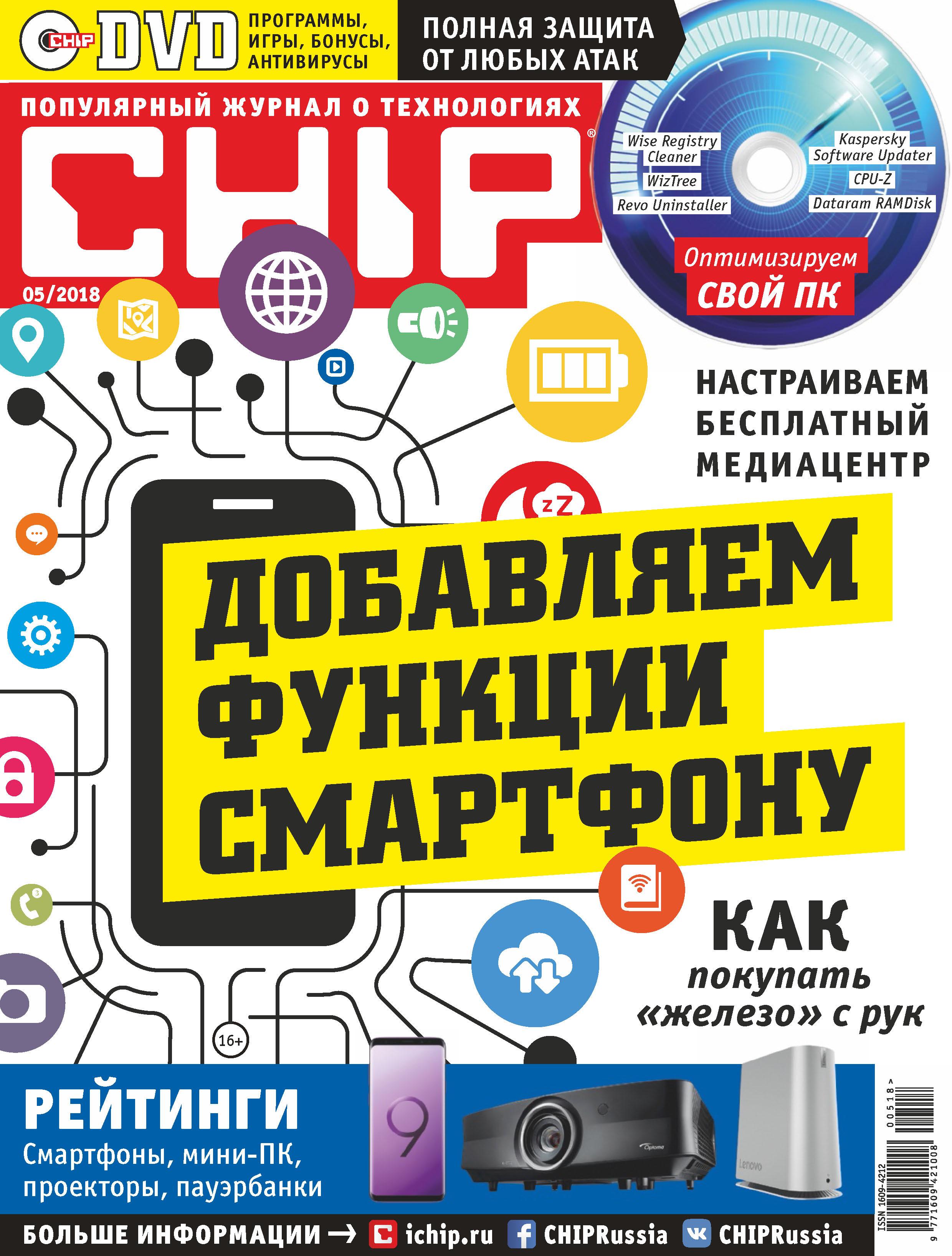 CHIP. Журнал информационных технологий. №05/2018 ( Отсутствует  )