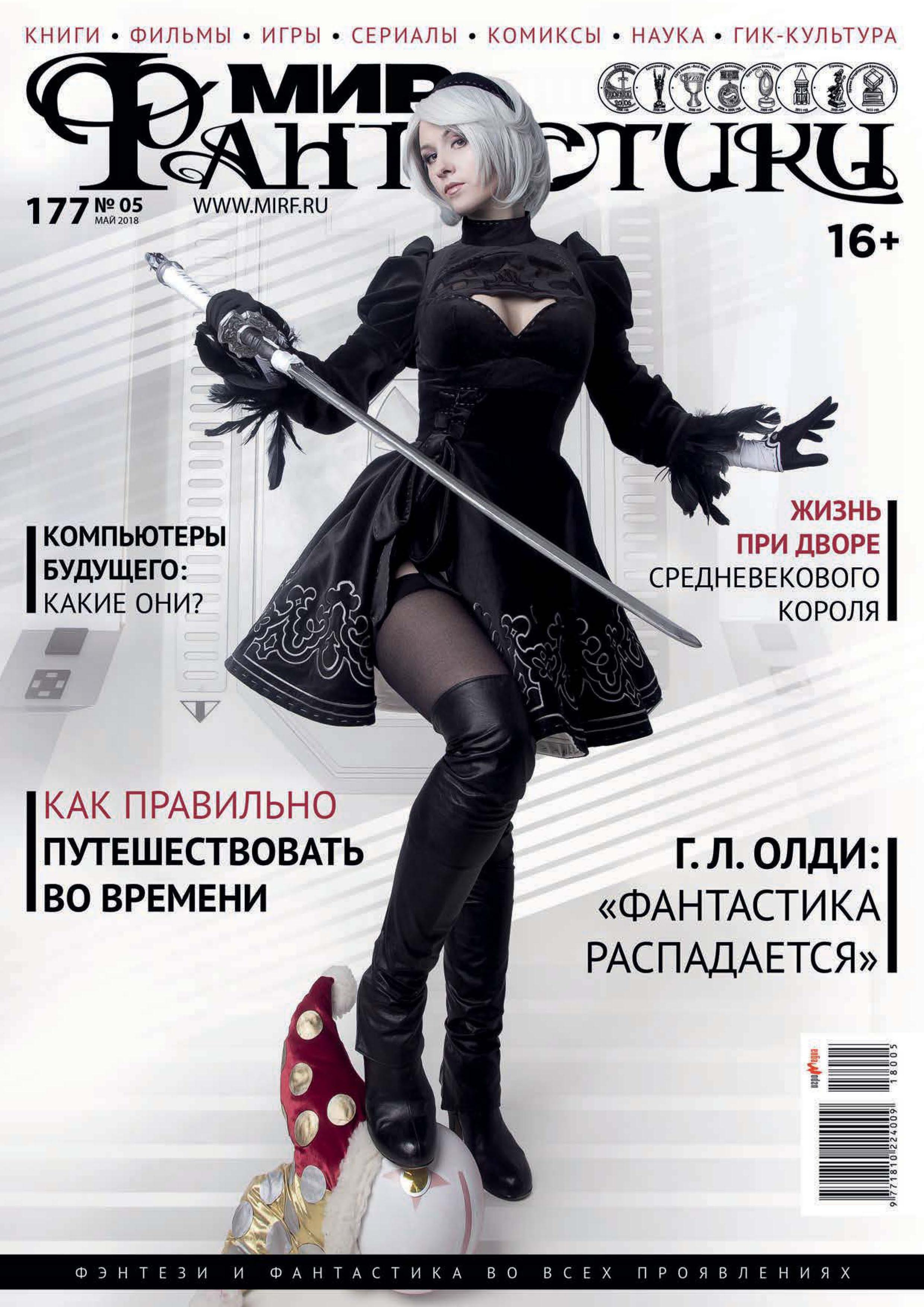 mirf.ru Мир фантастики №05/2018 в я светлов интимная жизнь монархов при дворе тишайшего