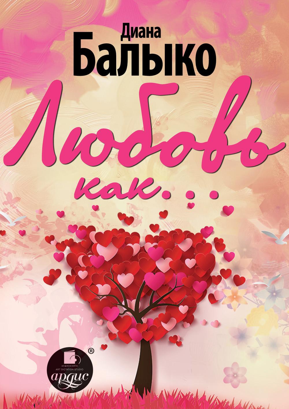 Диана Балыко Любовь как… цена