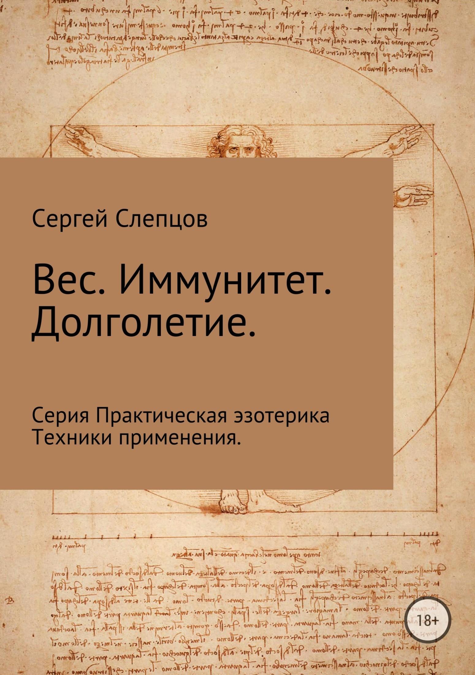 Сергей Иванович Слепцов Вес. Иммунитет. Долголетие в а слепцов трудное время