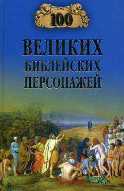Отсутствует 100 великих библейских персонажей отсутствует 100 великих сокровищ россии
