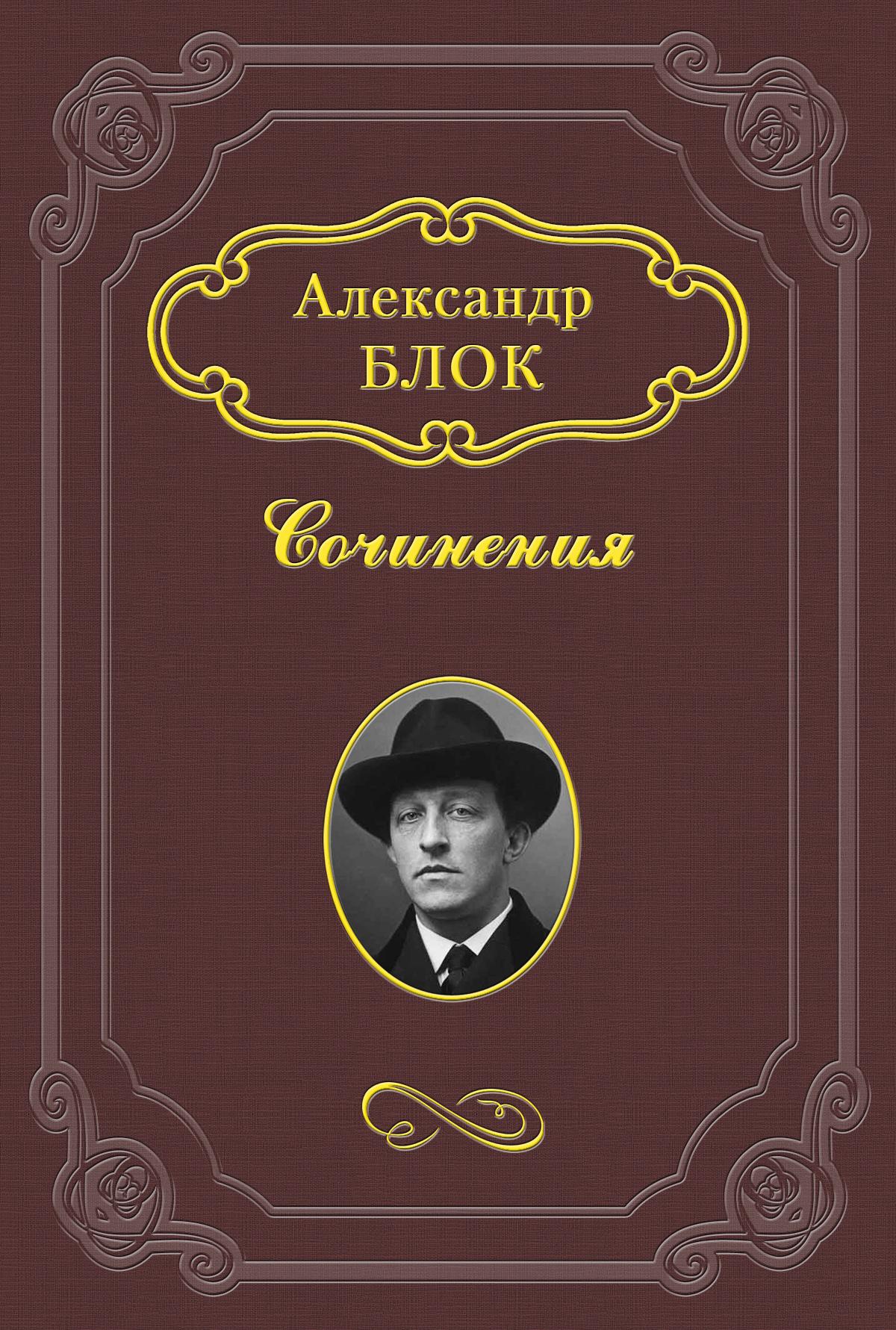 Александр Блок Интеллигенция и Революция великие имена россии