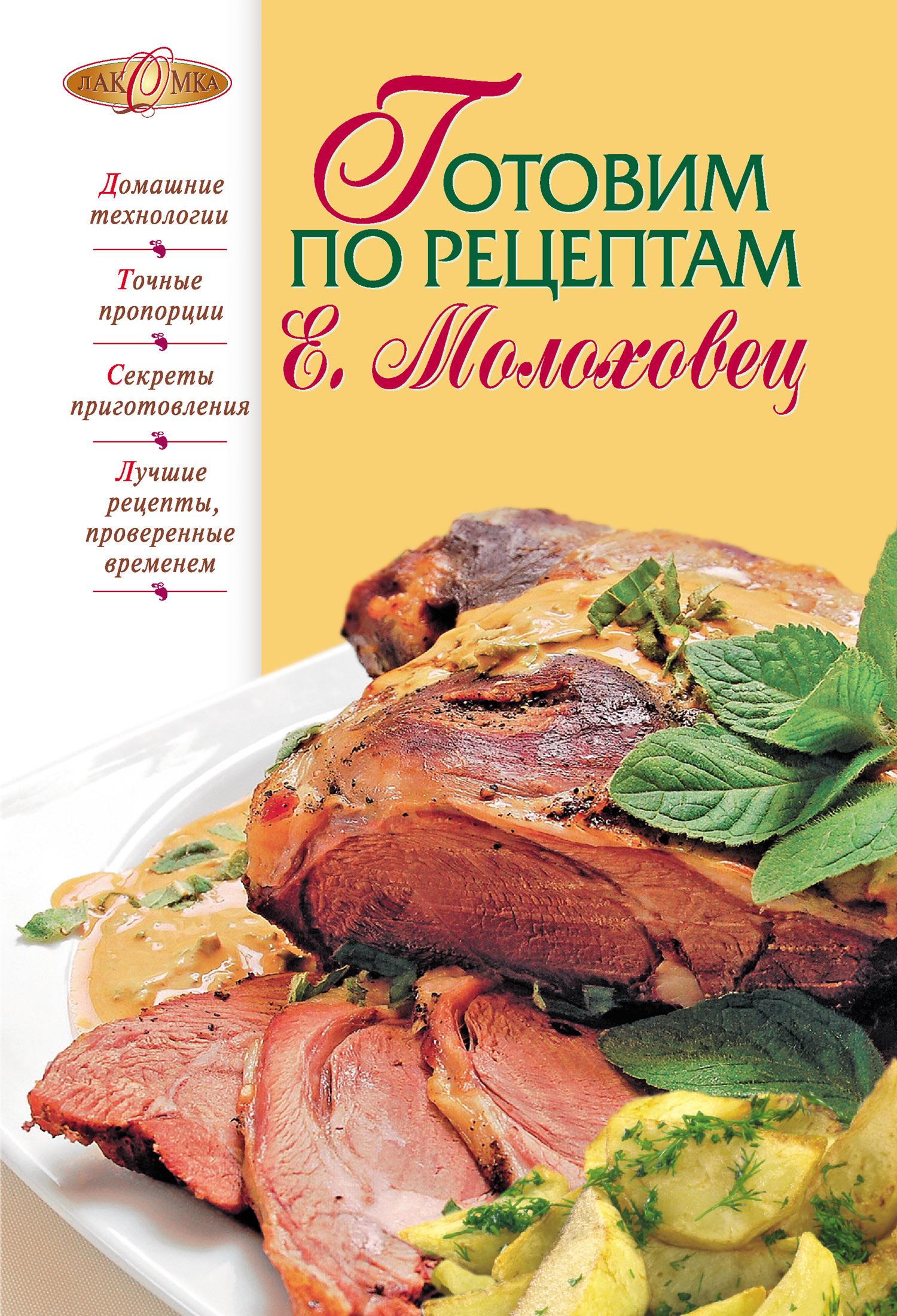 Отсутствует Готовим по рецептам Е. Молоховец молоховец е русская кухня елены молоховец