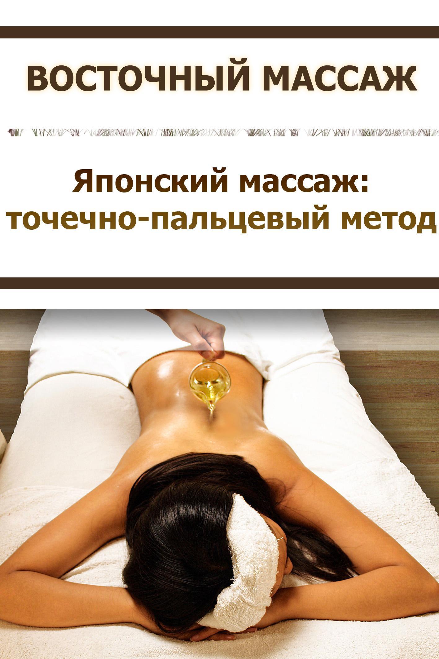 Илья Мельников Японский массаж: точечно-пальцевый метод техника общего массажа