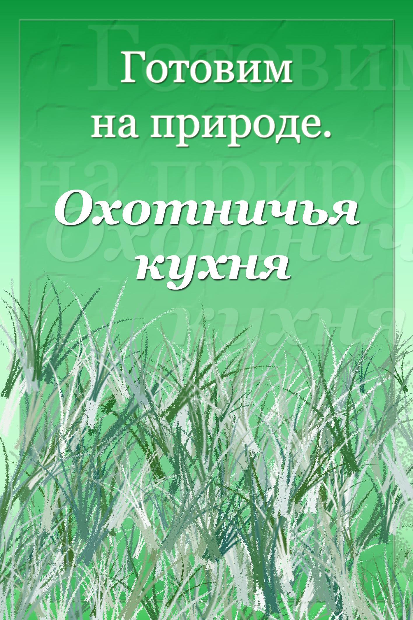 Илья Мельников Охотничья кухня илья мельников рыбацкая кухня