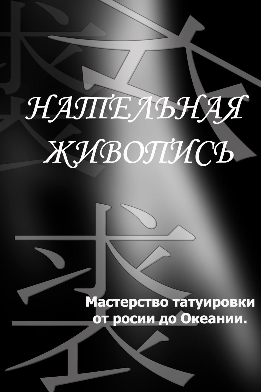 Илья Мельников Мастерство татуировки от России до Океании временная татуировка 6pcs 6 12 301