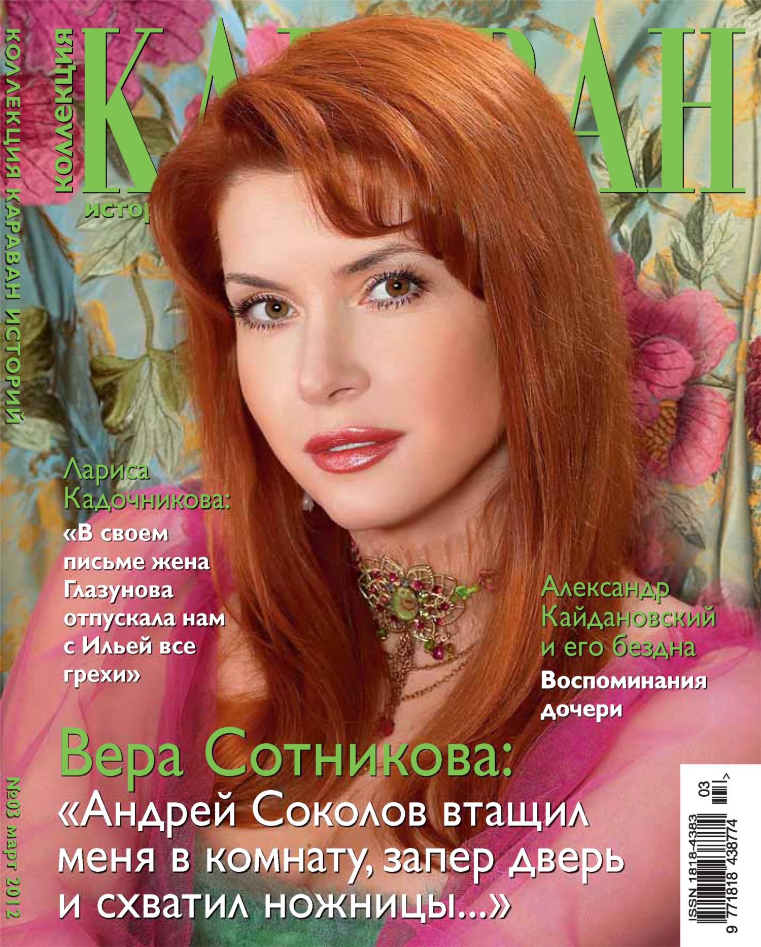 Отсутствует Коллекция Караван историй №03 / март 2012 отсутствует коллекция караван историй 04 апрель 2012
