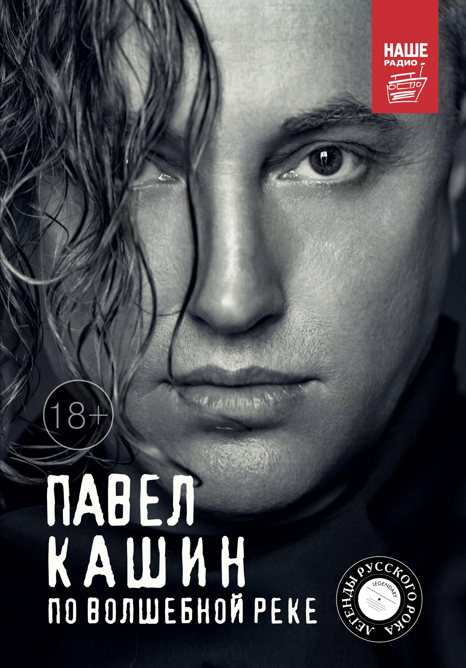 Павел Кашин Павел Кашин. По волшебной реке