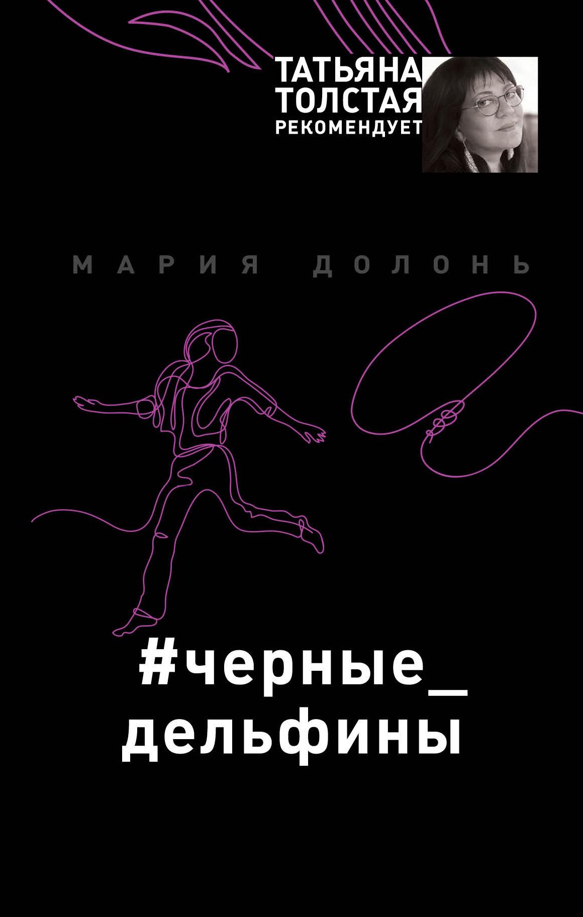Мария Долонь #черные_дельфины мария долонь черная полка