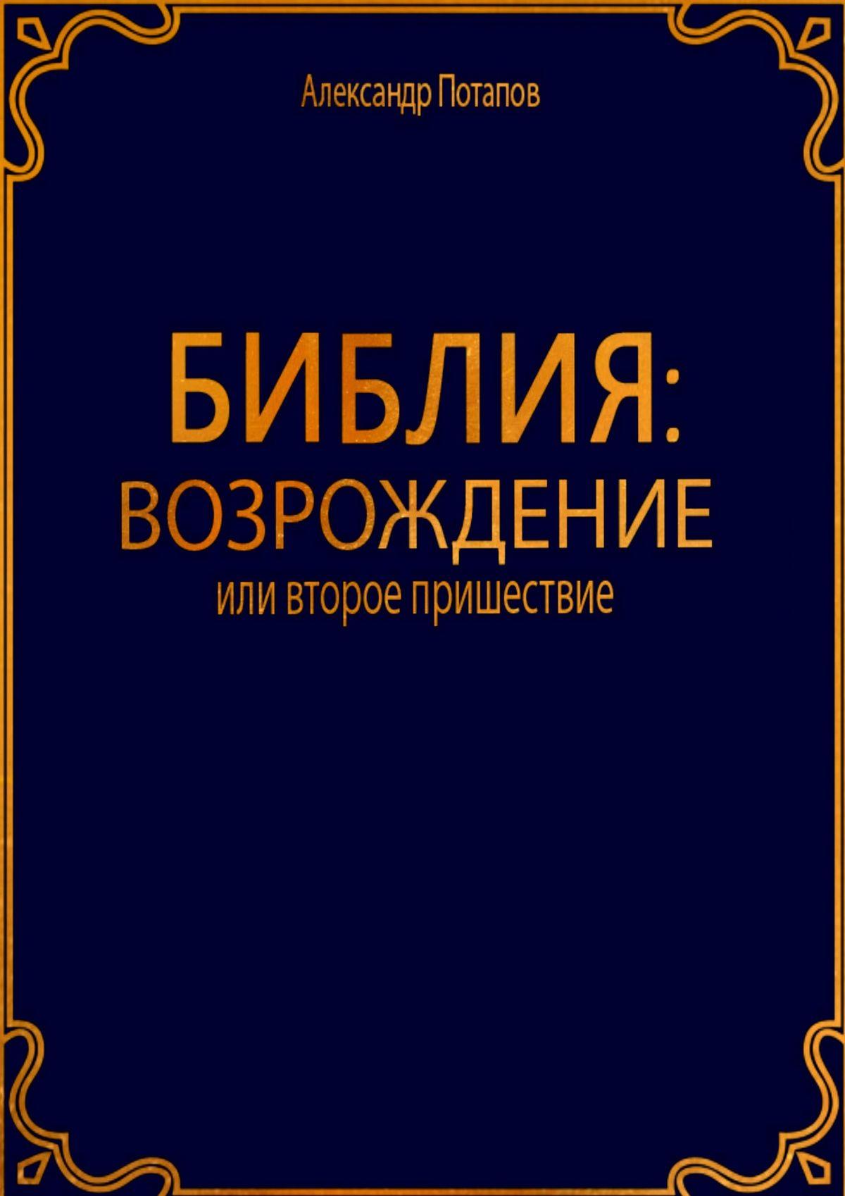 Александр Николаевич Потапов Библия: Возрождение цены онлайн