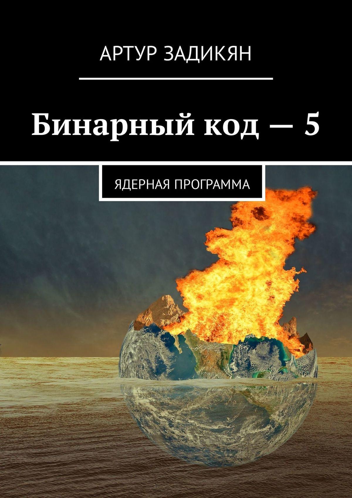 Артур Задикян Бинарныйкод–5. Ядерная программа квест искусственный разум 2 4 чел