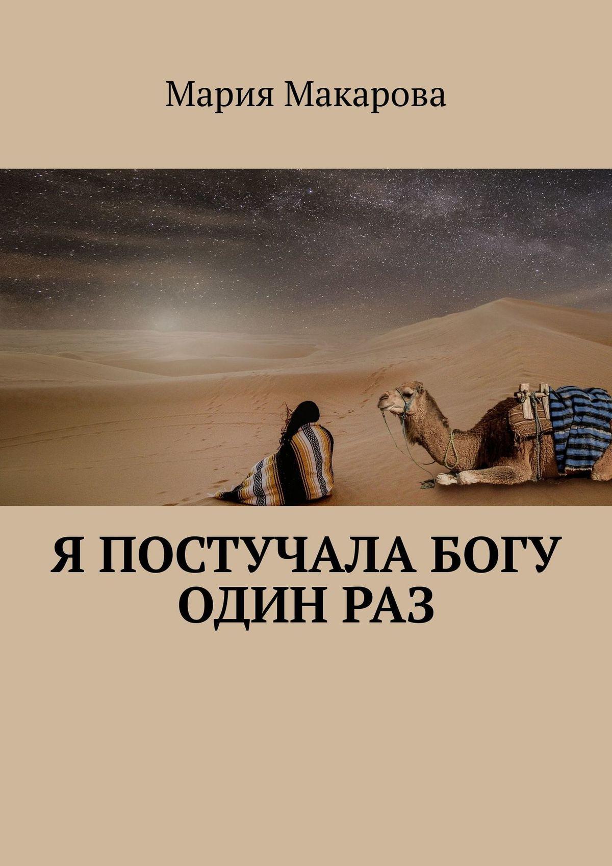 Мира Бастет Сказки странствий. Сборник произведений