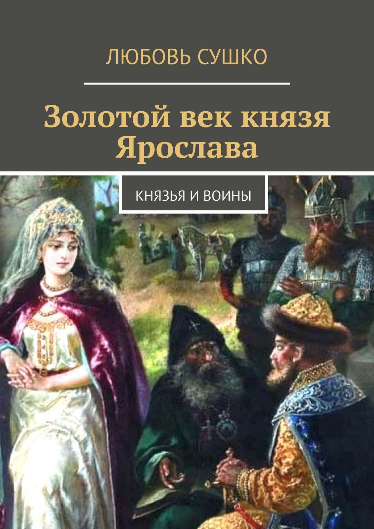 Любовь Сушко Золотой век князя Ярослава. Князья ивоины