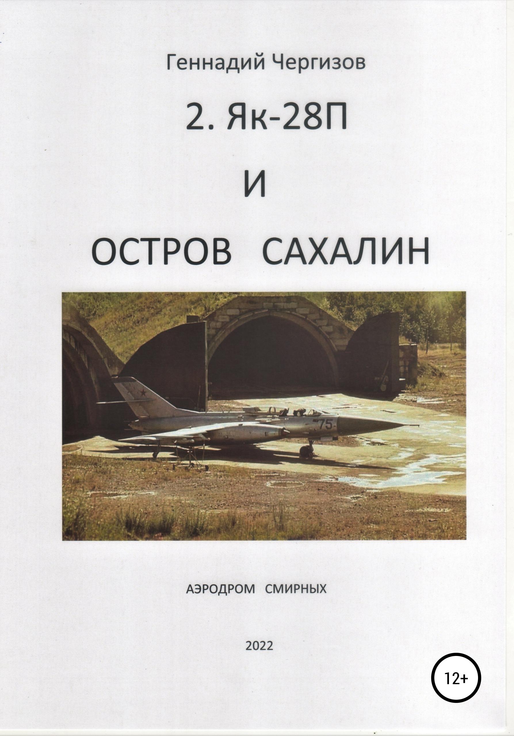 цены Геннадий Чергизов Остров Сахалин и Як-28П