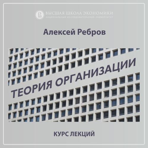 Алексей Ребров 8.4. Теория ресурсной зависимости: классический подход