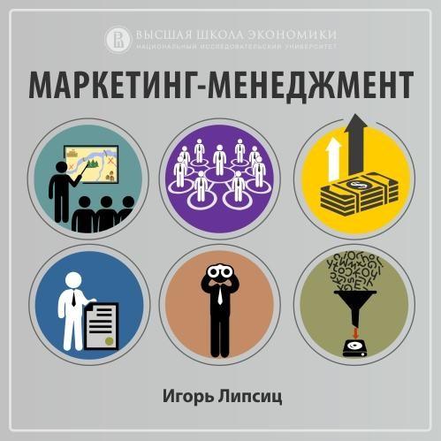 Игорь Липсиц 12.2. Оружие маркетинговых войн