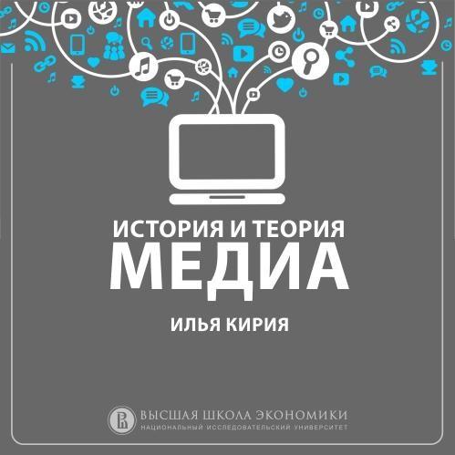 Фото - Илья Кирия 1.1 Понятие коммуникации илья кирия 1 4 характеристики массовой коммуникации