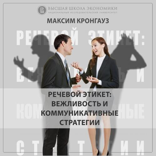 Максим Кронгауз 9.6 Неправильные отношения академия речевого этикета