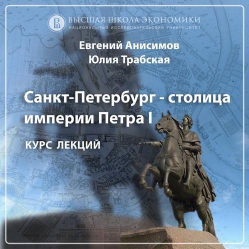 Евгений Анисимов Юный град. Основание Санкт-Петербурга и его идея. Эпизод 2 евгений анисимов юный град основание санкт петербурга и его идея эпизод 5