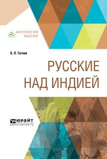 Борис Леонидович Тагеев Русские над Индией русские знамена очерки