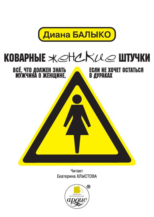 купить Диана Балыко Коварные женские штучки. Всё, что должен знать мужчина о женщине, если не хочет остаться в дураках по цене 189 рублей
