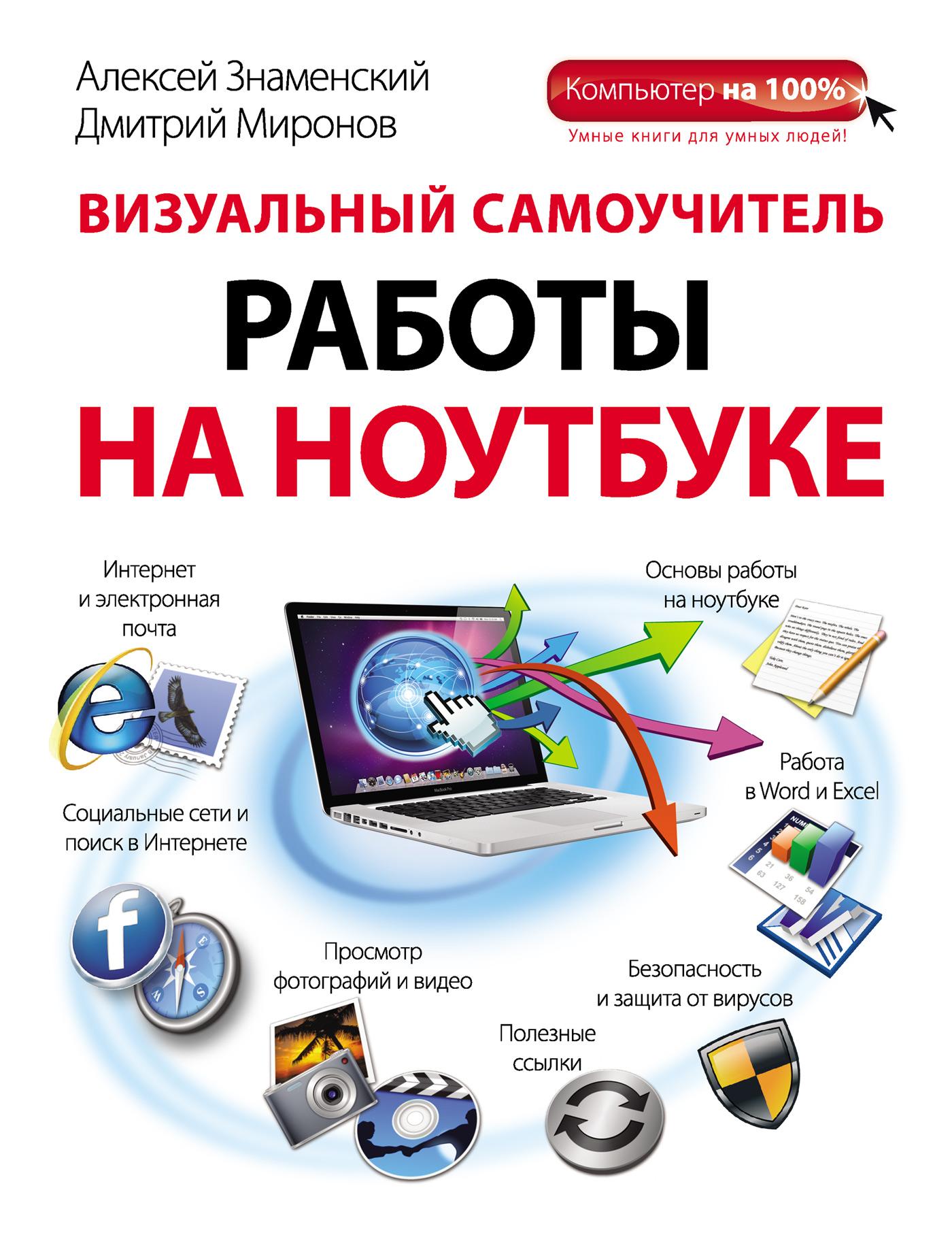 Алексей Знаменский Визуальный самоучитель работы на ноутбуке алексей знаменский визуальный самоучитель интернета