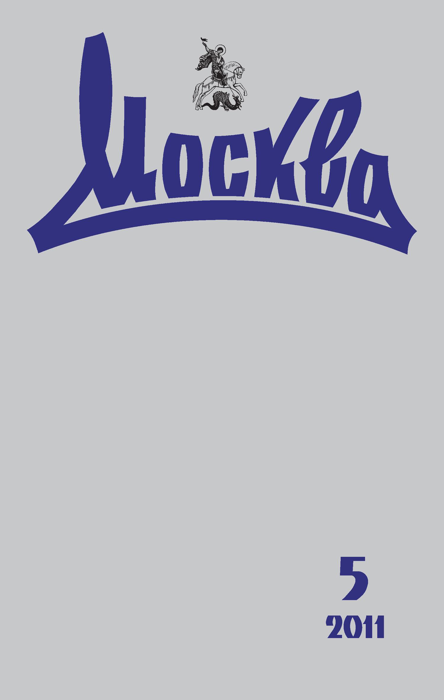 все цены на Отсутствует Журнал русской культуры «Москва» №05/2011 онлайн