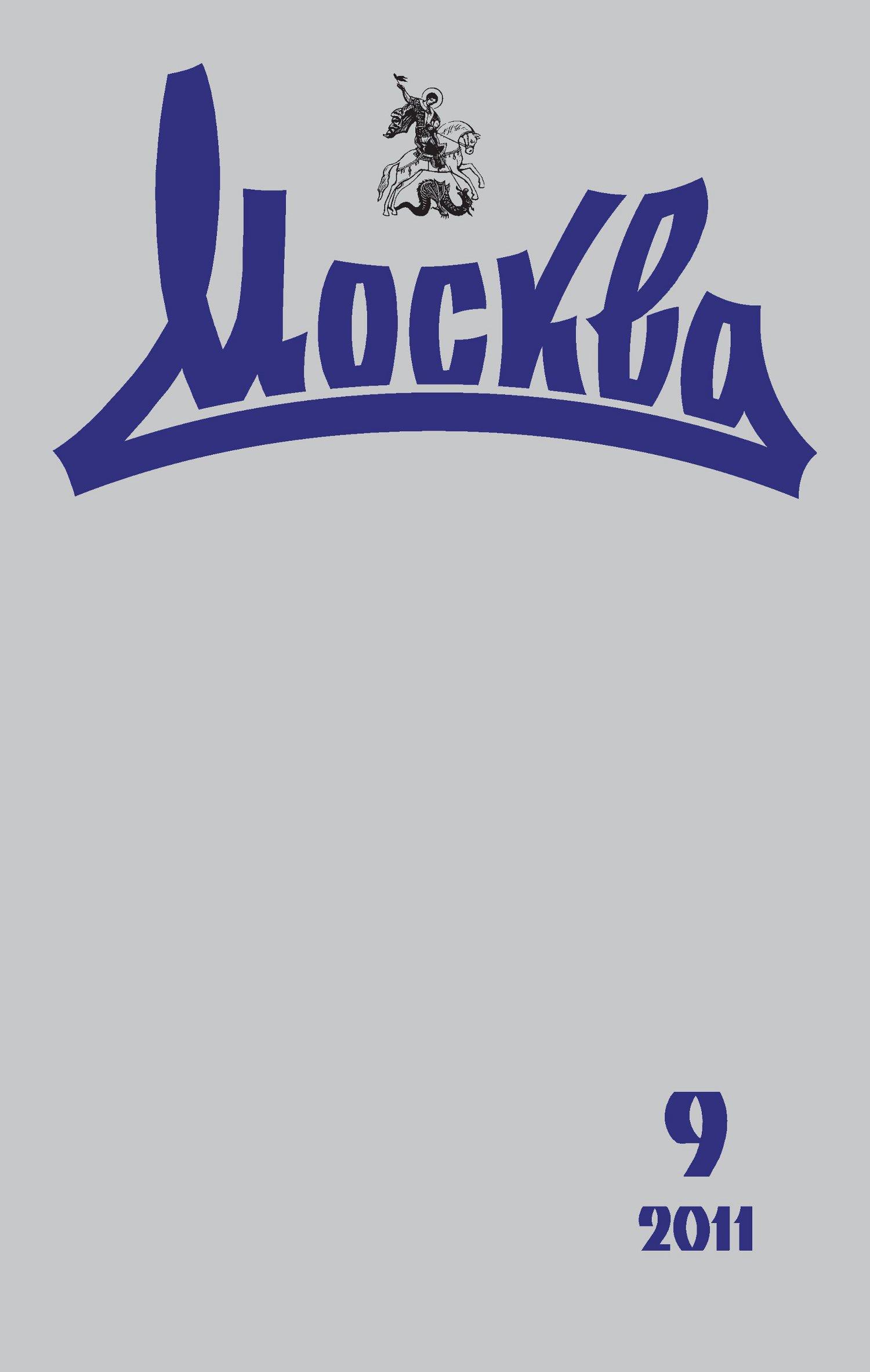 Отсутствует Журнал русской культуры «Москва» №09/2011 архимандрит рафаил карелин христианство и модернизм
