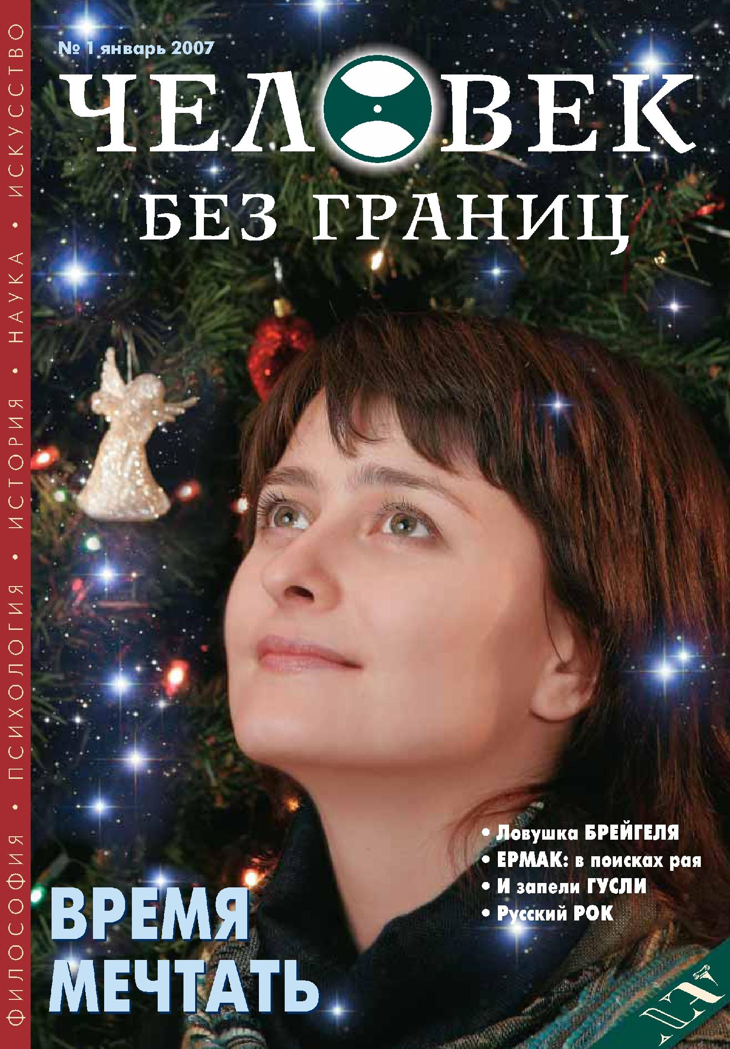 Отсутствует Журнал «Человек без границ» №1 (14) 2007 отсутствует журнал человек без границ 2 15 2007