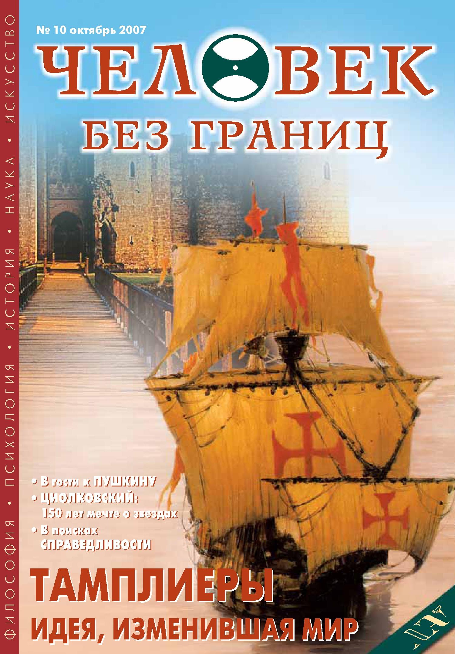 Отсутствует Журнал «Человек без границ» №10 (23) 2007 отсутствует журнал человек без границ 2 15 2007