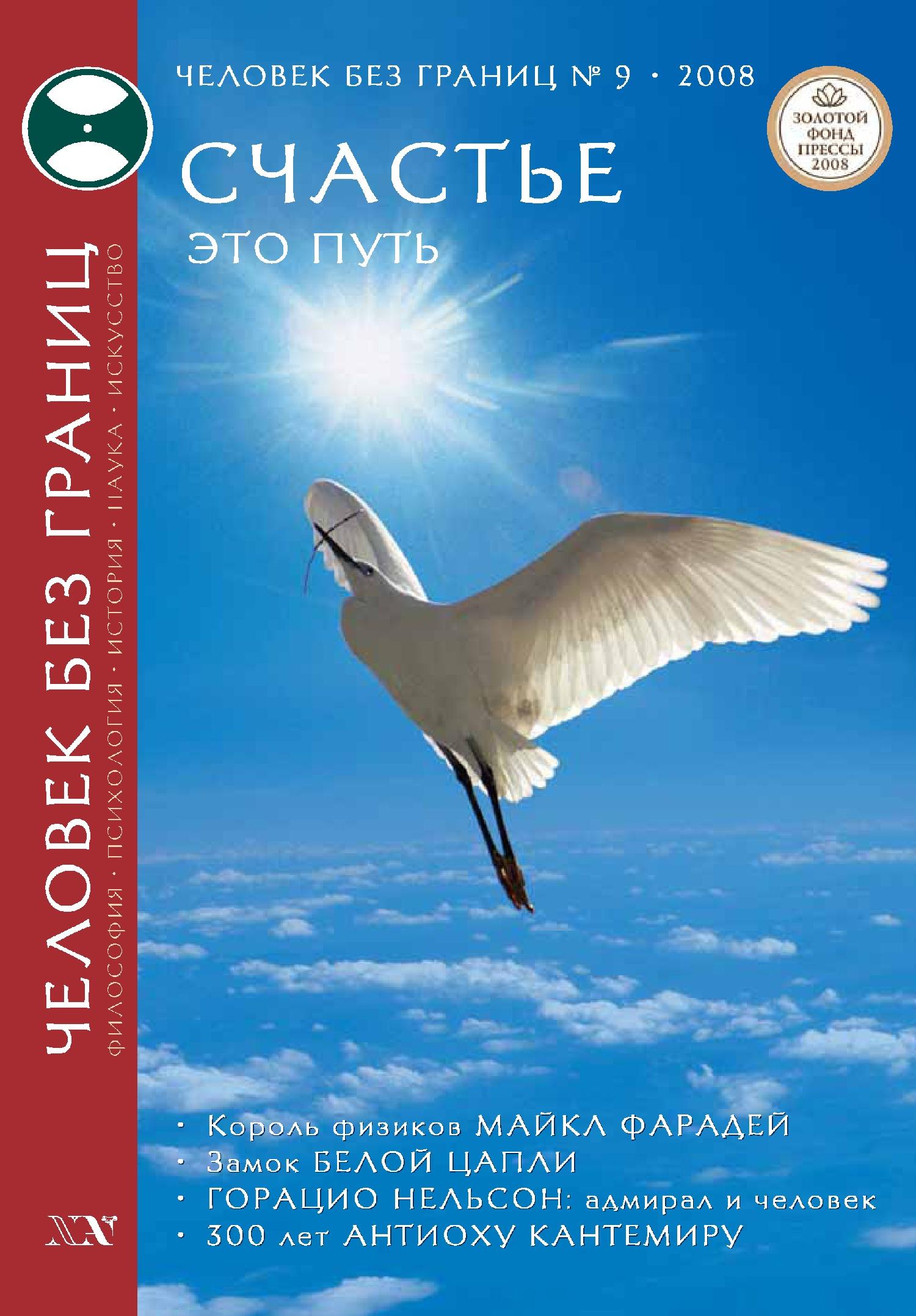Отсутствует Журнал «Человек без границ» №9 (34) 2008 арман кишкембаев лирика без границ часть 2