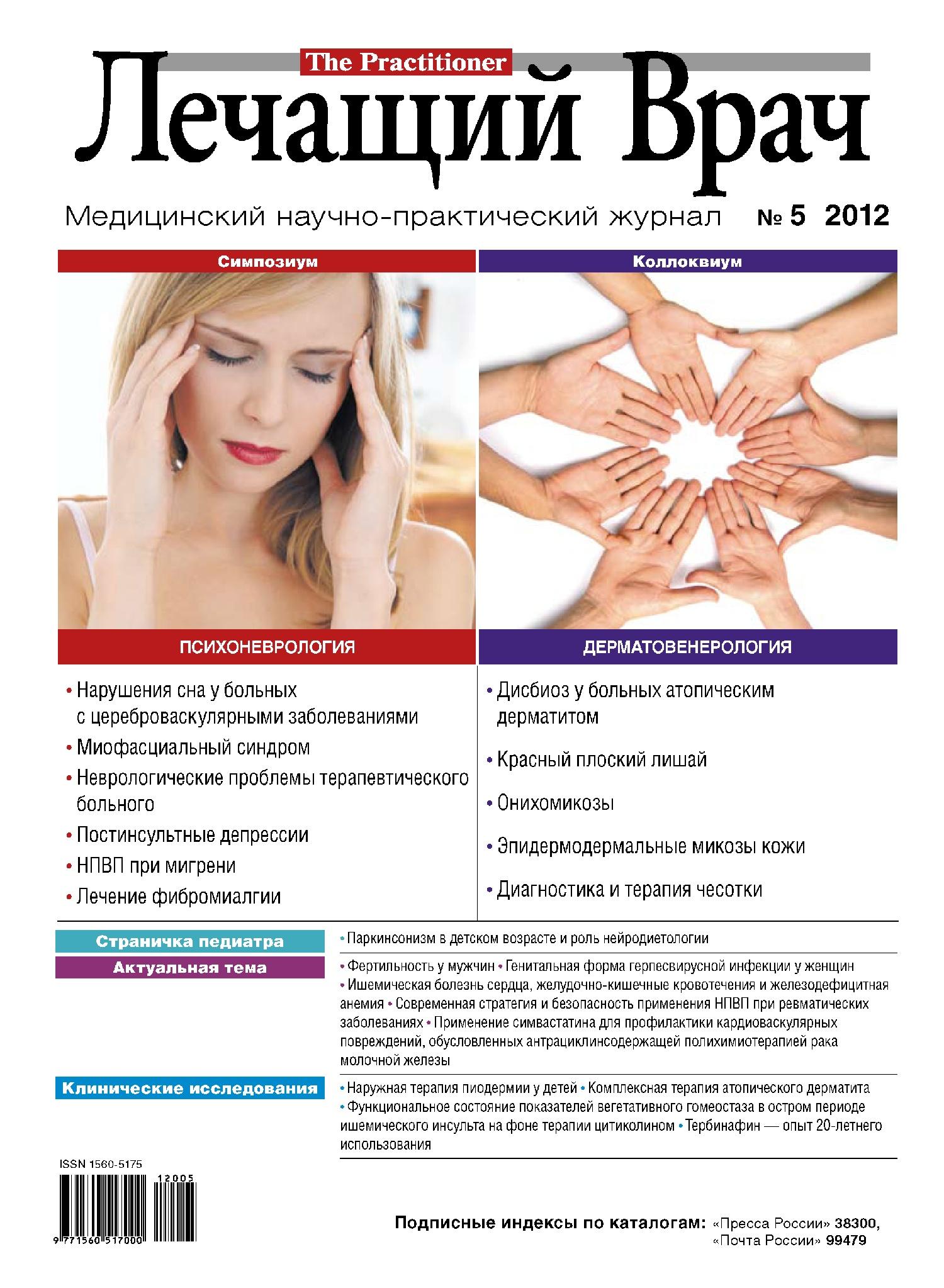 Открытые системы Журнал «Лечащий Врач» №05/2012