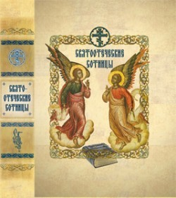 Сборник Святоотеческие сотницы инок всеволод путь святых отцов патрология