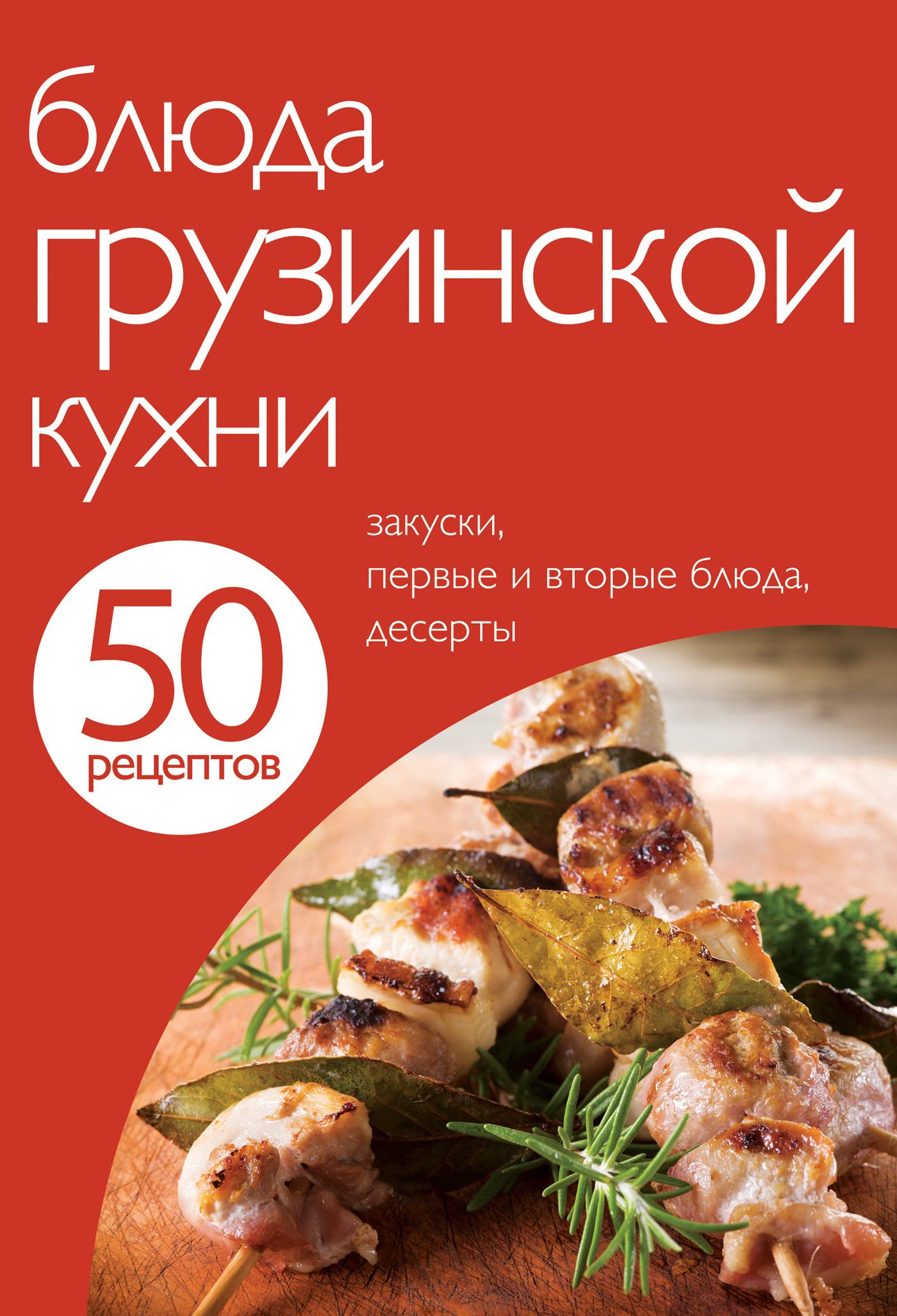 Отсутствует 50 рецептов. Блюда грузинской кухни отсутствует 50 рецептов свежие салаты
