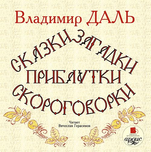 В. И. Даль Сказки, загадки, прибаутки, скороговорки в и даль в и даль сказки пословицы загадки скороговорки cd rom