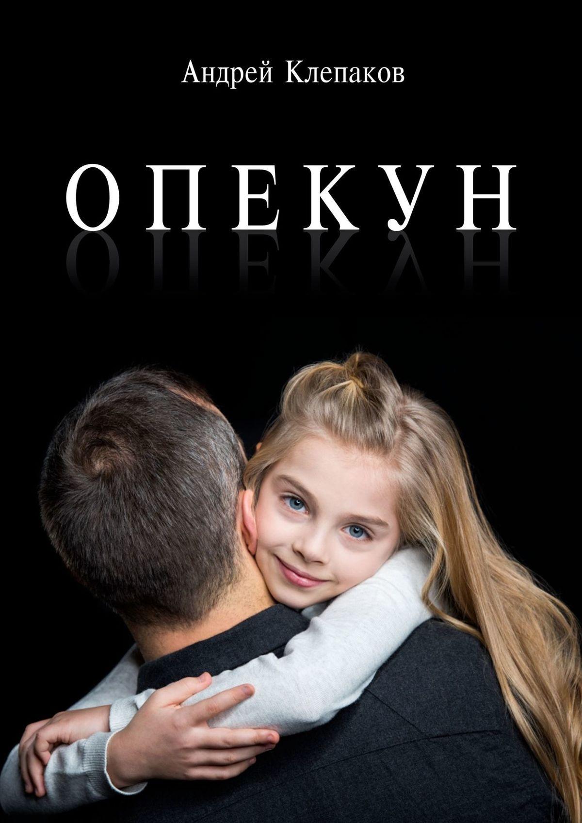 Андрей Клепаков Опекун. Повесть андрей углицких соловьиный день повесть isbn 9785448399909