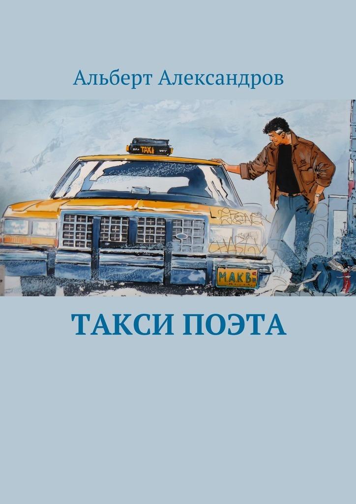 Альберт Александров Такси поэта авиабилеты в китай из екатеринбурга