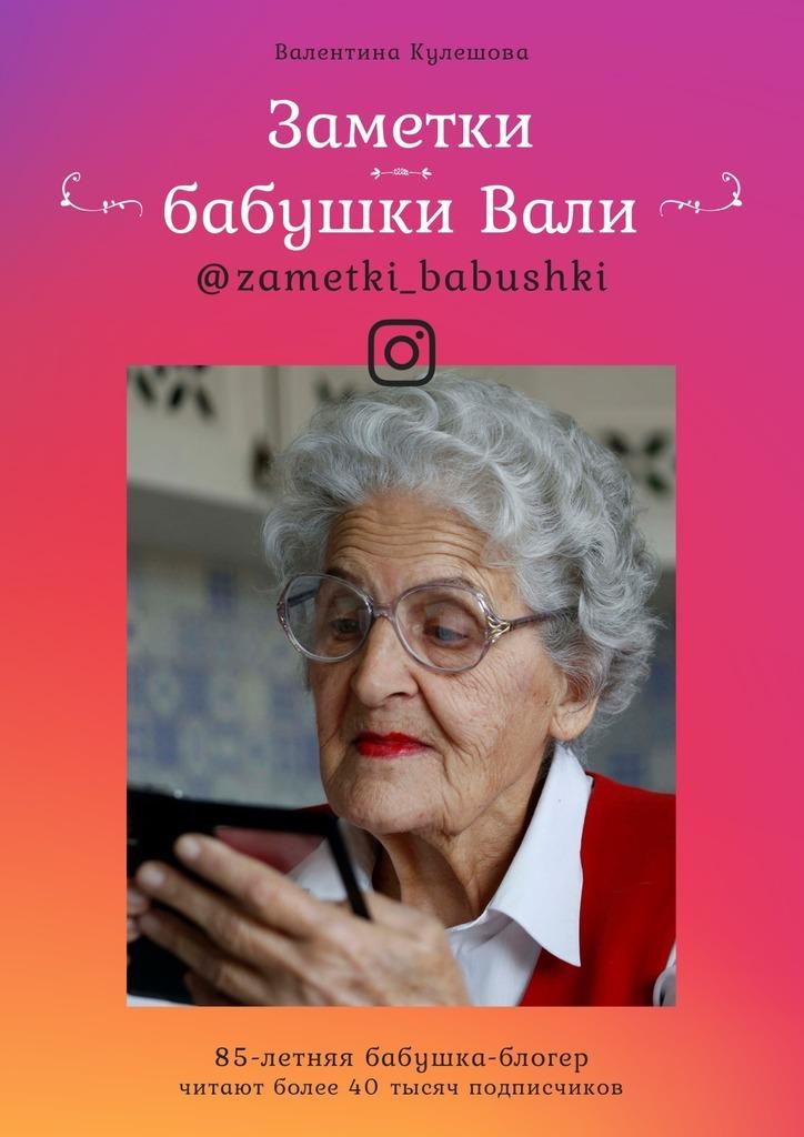 цена Валентина Кулешова Заметки бабушки Вали